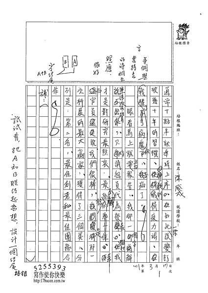 101WE401陳威成 (3)