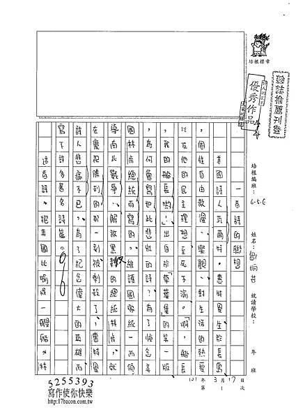 101WE401鄒姠芳 (1)