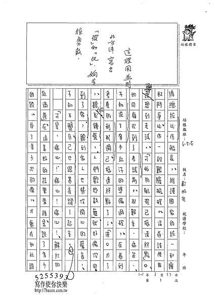 101WE401鄒姠芳 (2)