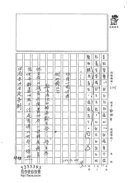 101WE401鄒姠芳 (3)