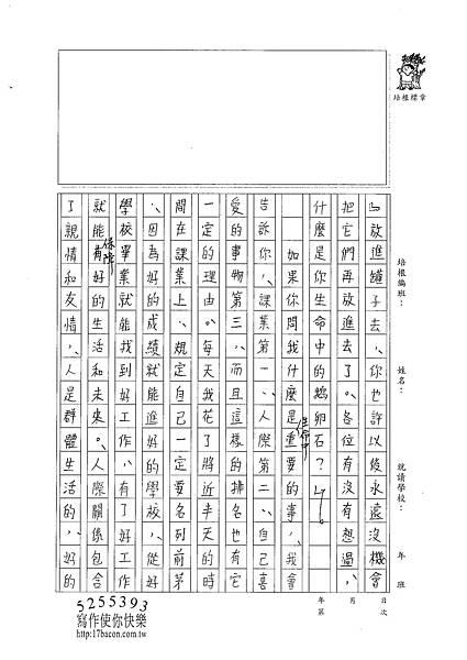 101WG401曾子芸 (2)
