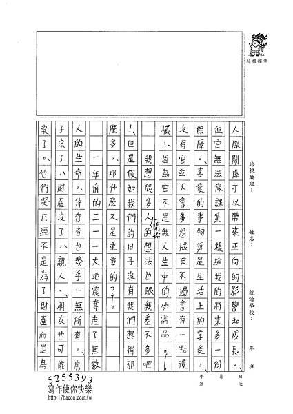 101WG401曾子芸 (3)