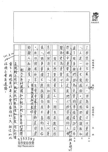 101WG401曾子芸 (4)