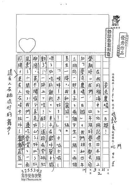 101W4402孫懿貞 (1)