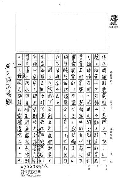 101W4402孫懿貞 (2)