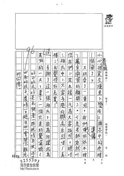 101W4402孫懿貞 (3)