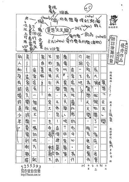 101W5402王靖雲 (1)