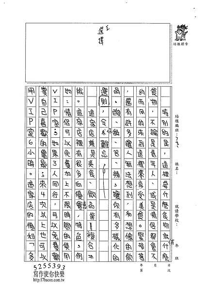 101W5402王靖雲 (2)