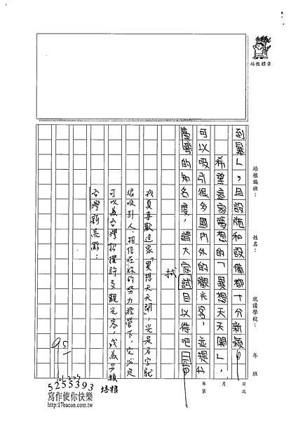 101W5402王靖雲 (3)