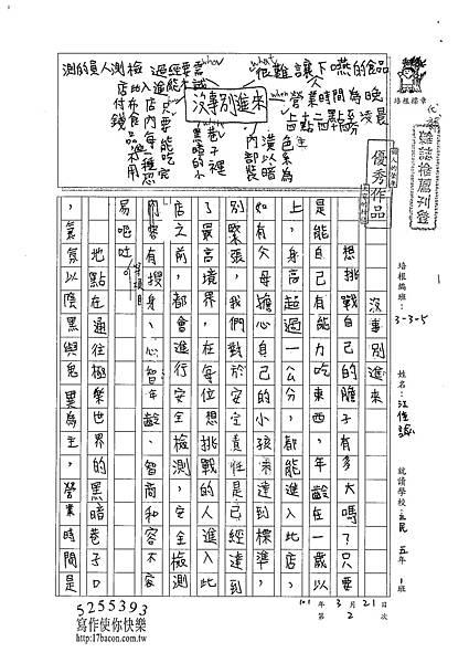 101W5402江佳諭 (1)