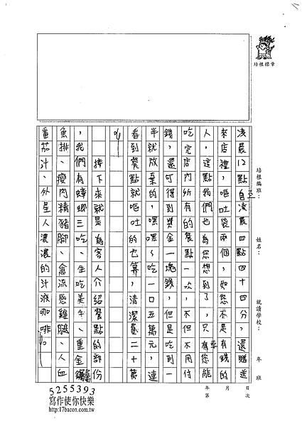 101W5402江佳諭 (2)