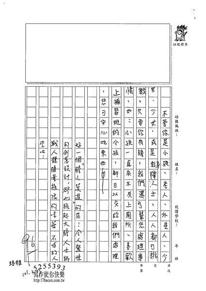 101W5402江佳諭 (3)