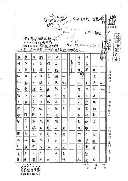 101W5402傅子珊 (1)