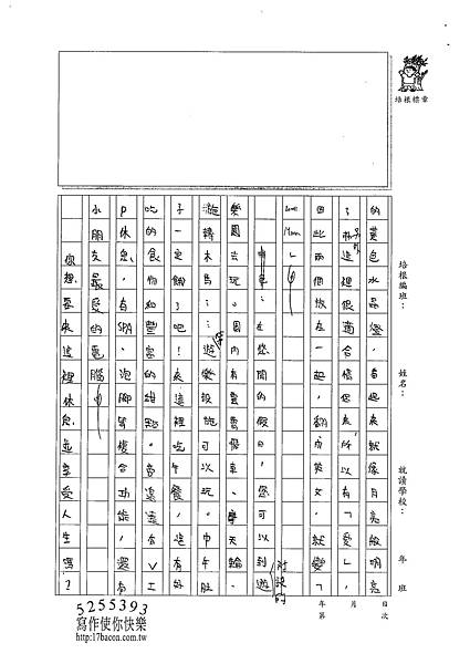 101W5402傅子珊 (2)