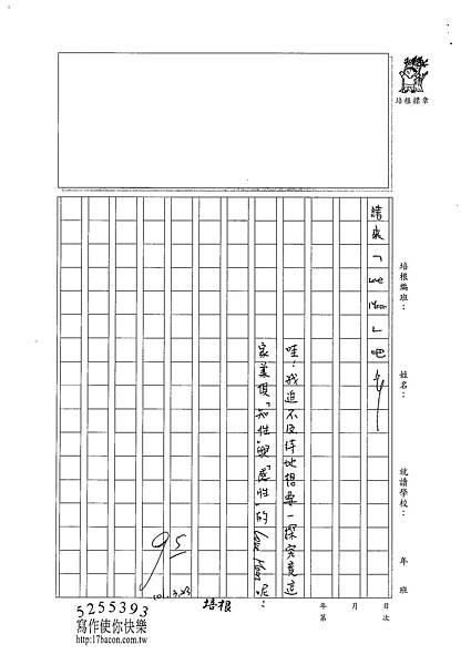 101W5402傅子珊 (3)