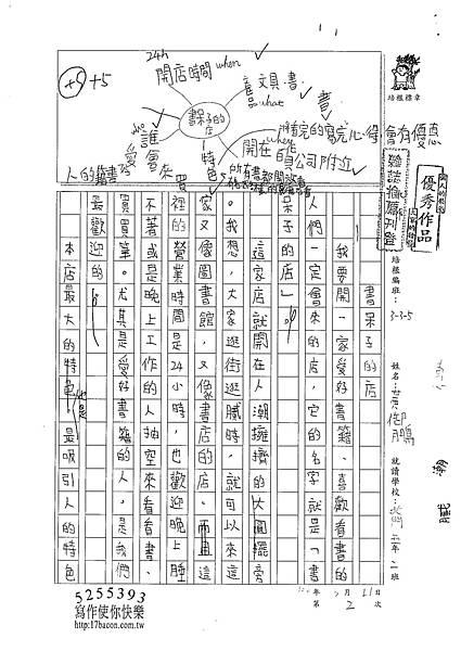 101W5402黃御鵬 (1)