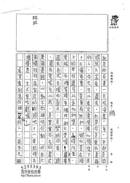 101W5402黃御鵬 (2)