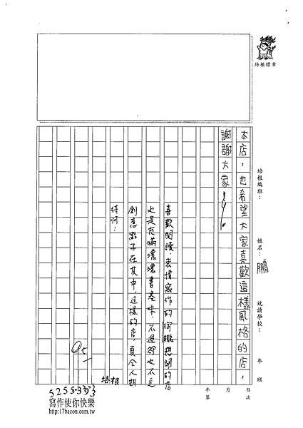 101W5402黃御鵬 (3)
