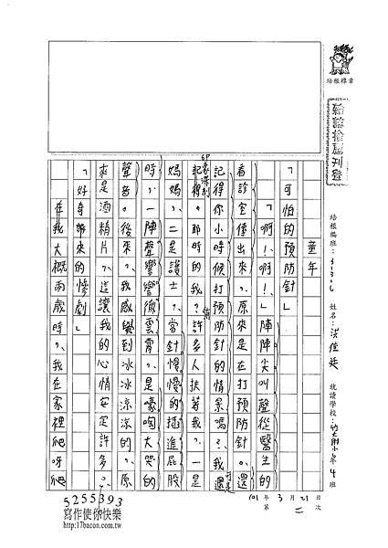 101W6402洪佳廷 (1)