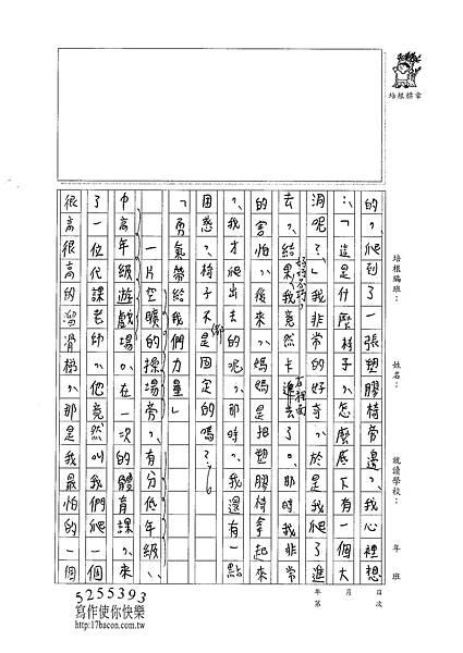 101W6402洪佳廷 (2)