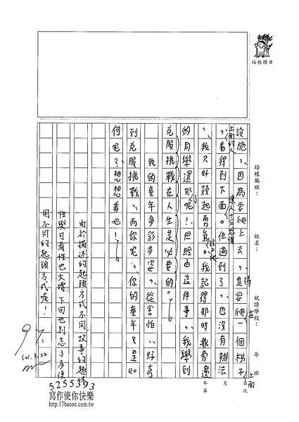 101W6402洪佳廷 (3)