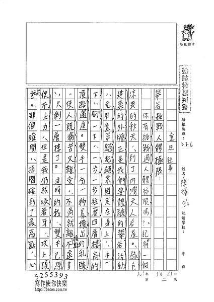 101W6402陳璿筑 (1)