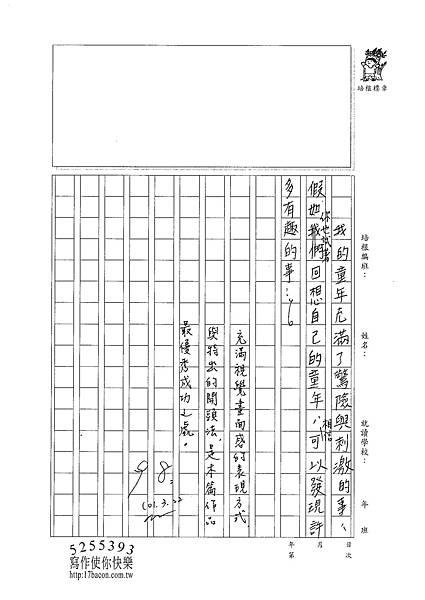 101W6402陳璿筑 (3)