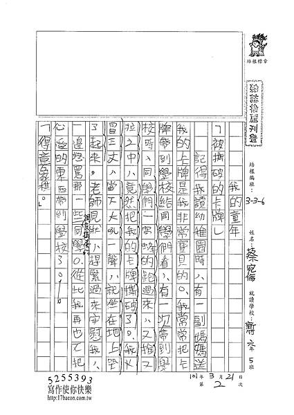 101W6402蔡宛倫 (1)