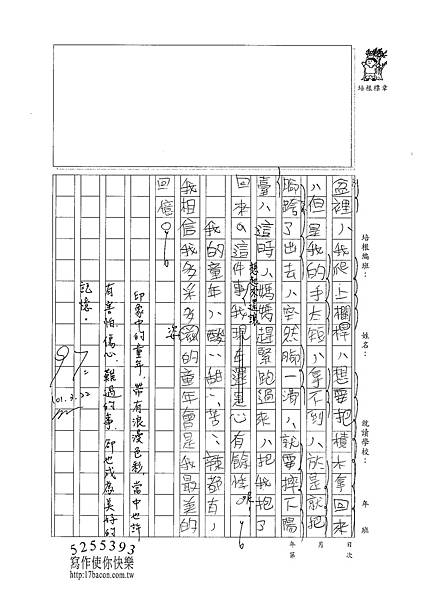 101W6402蔡宛倫 (3)
