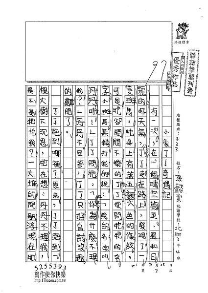 101W3403孫懿柔 (1)