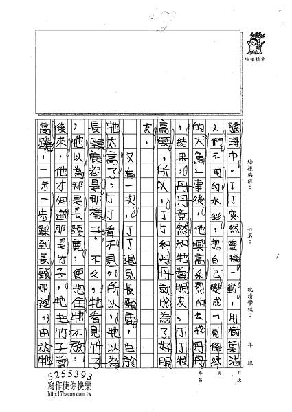 101W3403孫懿柔 (2)