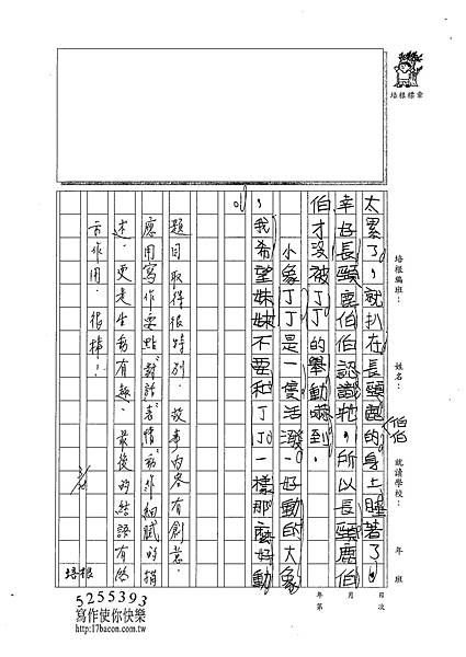 101W3403孫懿柔 (3)