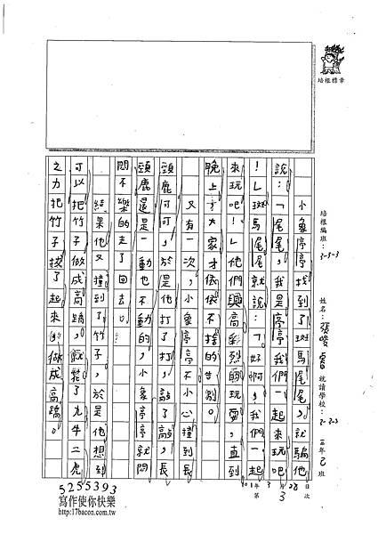 101W3403張峻睿 (2)