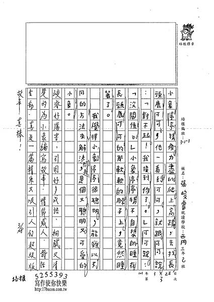 101W3403張峻睿 (3)