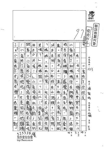 101W3403陳宥均 (1)