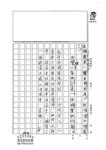 101W3403陳宥均 (3)