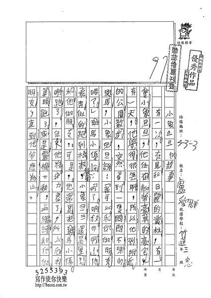 101W3403盧愛群 (1)