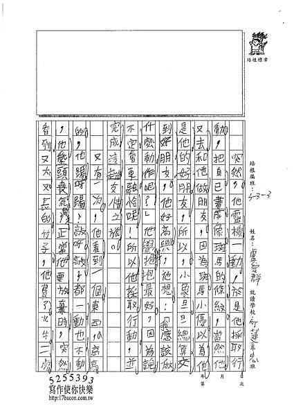 101W3403盧愛群 (2)