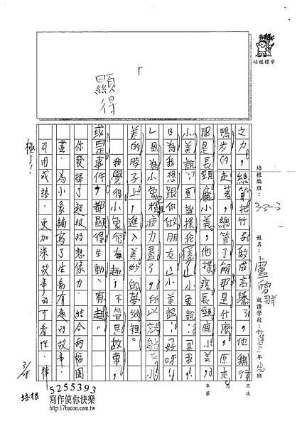 101W3403盧愛群 (3)