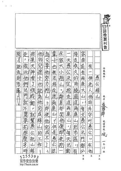 101WA402張博舜 (1)