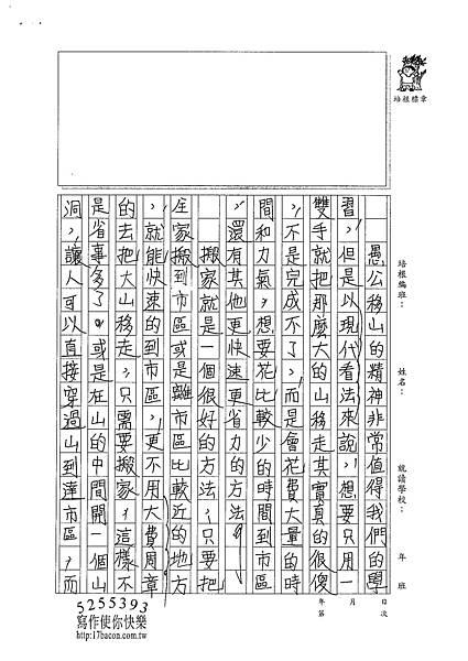 101WA402張博舜 (2)