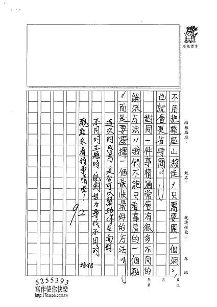 101WA402張博舜 (3)