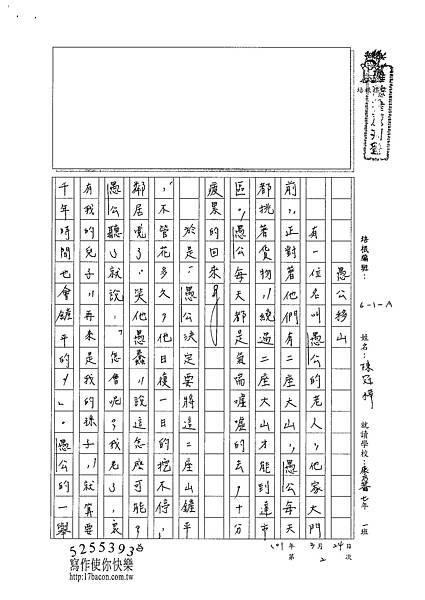 101WA402陳冠樺 (1)