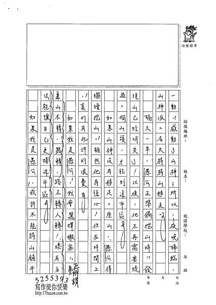 101WA402陳冠樺 (2)