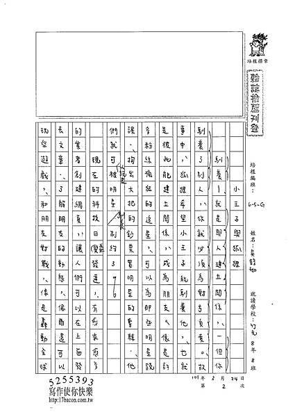 101WG402吳錞珈 (1)