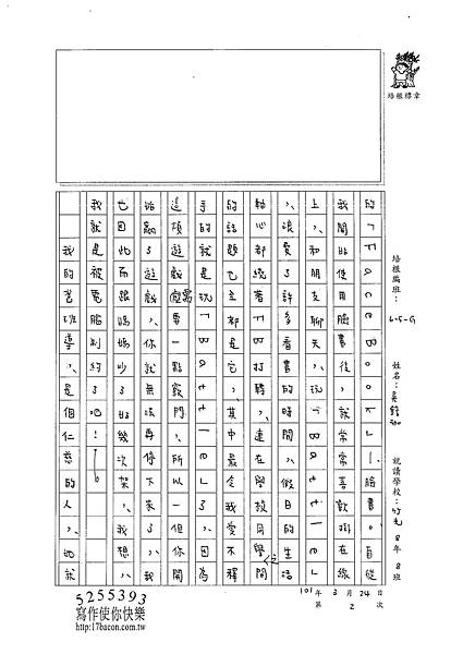 101WG402吳錞珈 (2)