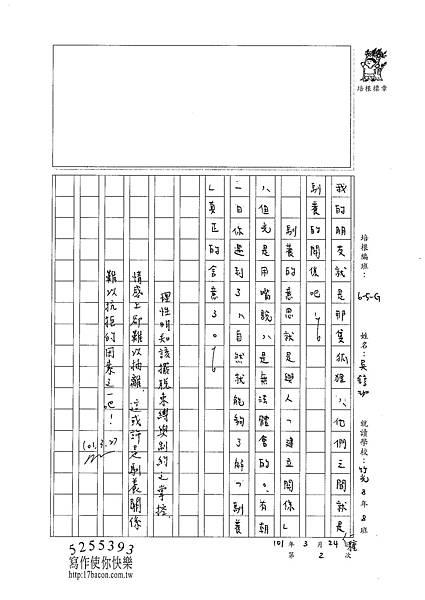 101WG402吳錞珈 (4)