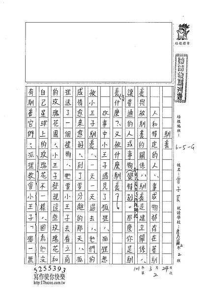101WG402曾子芸 (1)