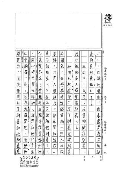 101WG402曾子芸 (2)