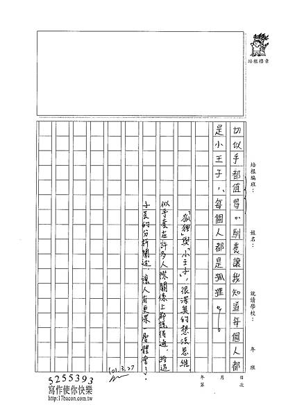 101WG402曾子芸 (4)
